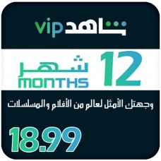Shahid Vip 12Months Subscriptions